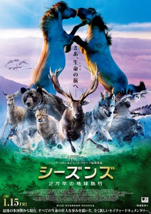『シーズンズ 2万年の地球旅行』ポスター