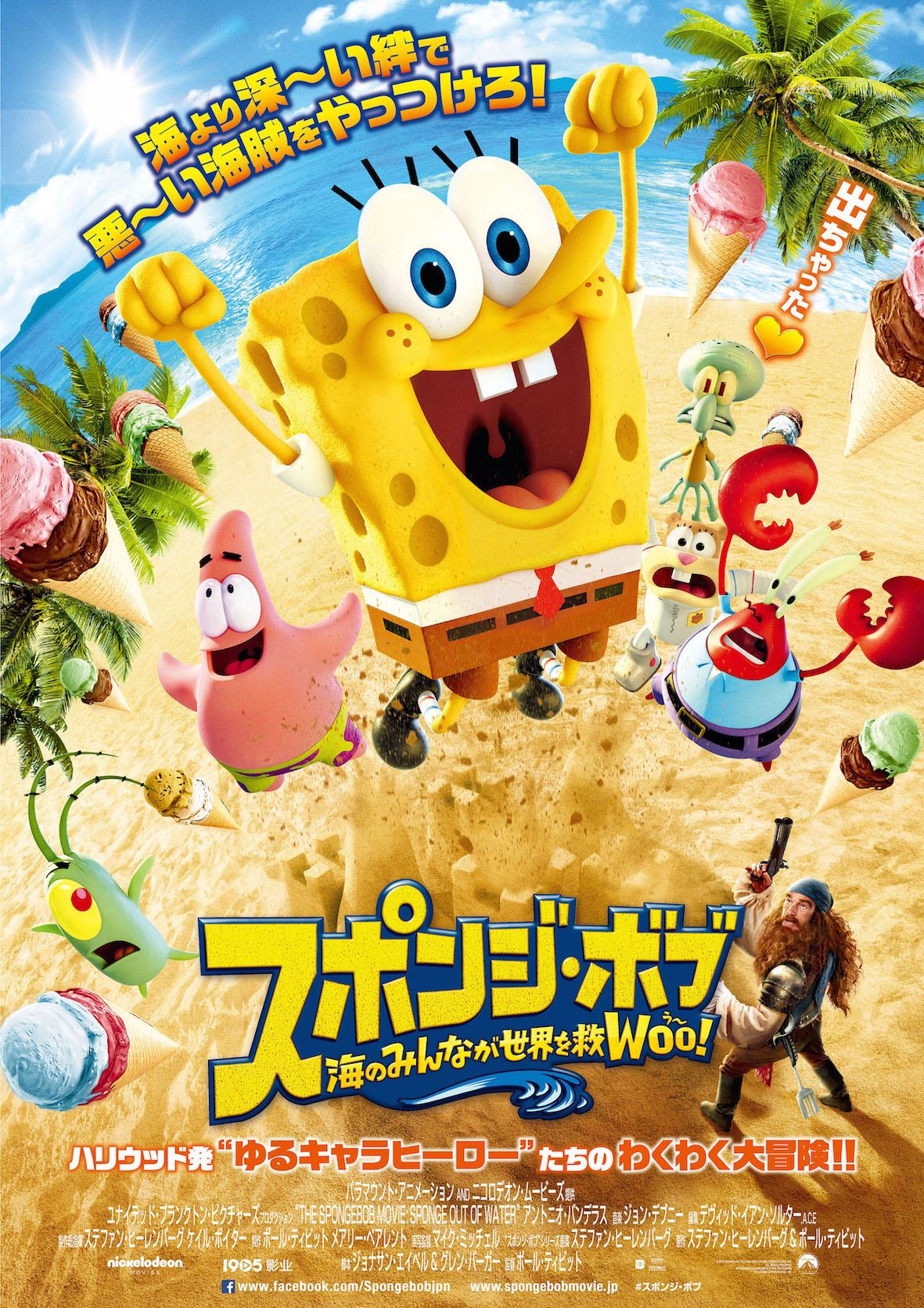 スポンジ・ボブが実写と融合する最新映画公開日決定!