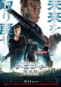 『ターミネーター:新起動/ジェニシス』ポスター