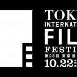 第28回東京国際映画祭コンペ部門に日本映画3作品出品