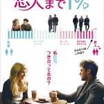 映画に恋する3部作、恋と愛をテーマにした3作品を連続公開!