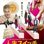 """本国で""""アナ雪""""を超えたブラック・コメディ『人生スイッチ』日本公開日決定"""