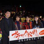 佐藤勝利、ジャニーさんに報告した最後の作品に「僕にとって大事な作品」―『ブラック校則』初日舞台挨拶