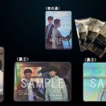 """コン・ユ&パク・ボゴムがキラキラ輝く""""Special Thanks Card""""を配布!―『SEOBOK/ソボク』〈初日入場者プレゼント〉決定"""