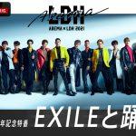 一夜限りのスペシャルパフォーマンスを披露するEXILE結成20周年記念特番『EXILEと踊ろう』番組ナレーションを声優・梶裕貴が担当