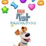 「ミニオンズ」のスタッフが贈る最新作「ペット」のパズルゲームがスマホで登場!