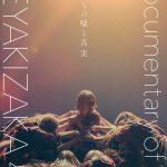 """無観客配信ライブやメンバーへのリモート取材などを追加した""""すべて""""がここに・・・―『僕たちの嘘と真実 Documentary of 欅坂46』新公開日決定"""