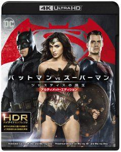 『バットマン vs スーパーマン:ジャスティスの誕生』 <4K ULTRA HD&3D&2D ブルーレイセット>