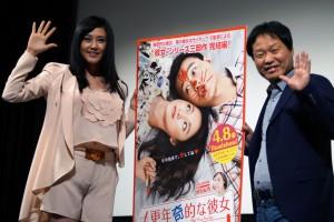 『更年奇的な彼女』監督来日記念プレミア試写会 (2)
