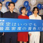 """石橋静河""""すごい映画になったと思います""""初主演映画に自信―『夜空はいつでも最高密度の青色だ』完成披露舞台挨拶"""
