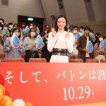 """学生に直接「応援しています」とエール!田中圭の""""嘘""""に「ツッコみづらい」も「和ませる力がある方」―『そして、バトンは渡された』学生限定試写会イベント"""