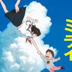 細田守監督作品『未来のミライ』6月1日よりHuluにて最速配信決定