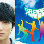 「皆さんに伝えたいことが『いま』あるから」GReeeeNが脚本デビュー!―横浜流星主演『愛唄』公開決定