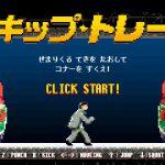 伝説のアクションゲーム「スパルタンX」を彷彿とさせる!?―ジャッキー・チェン主演最新作『スキップ・トレース』8ビット風WEBゲーム完成!