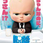 ムロツヨシ&芳根京子の掛け合いに注目!―『ボス・ベイビー』予告編&ポスタービジュアル解禁
