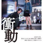 倉悠貴×見上愛が挑む過激な青春サスペンス『衝動』〈ポスター&場面写真〉解禁