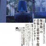 世界的音楽家・坂本龍一を追ったドキュメンタリー映画『Ryuichi Sakamoto: CODA』ビジュアル&場面写真一挙解禁