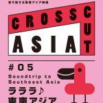 """テーマは""""音で旅する東南アジア映画""""―第31回東京国際映画祭「CROSSCUT ASIA #05」実施決定"""