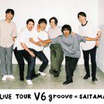 さいたまスーパーアリーナで開催の『LIVE TOUR V6 groove』が12.10よりAmazon Prime Videoで見放題独占配信