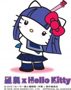 『セーラー服と機関銃 -卒業-』星泉×HELLO KITTY