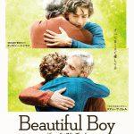 """""""すべてを超えて愛してる""""・・・父と息子の抱擁に胸が熱くなる愛と再生の実話―『ビューティフル・ボーイ』〈予告編&ポスター〉解禁"""