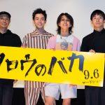 自由すぎるYOSHIに菅田&仲野「この才能を生かすも殺すも俺ら次第」―『タロウのバカ』完成披露上映会にキャストら登壇