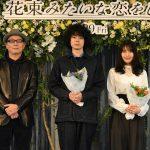 菅田将暉、有村架純との恋人役に「一番良いタイミングで、良い作品をやることができた」―『花束みたいな恋をした』完成報告イベント