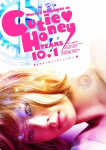 『CUTIE HONEY -TEARS-』ティザービジュアル