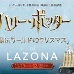 雪が舞う幻想的な魔法体験!ホグワーツ特急のインスタレーションが日本初上陸―『ハリー・ポッター 魔法ワールドのクリスマス』開催決定