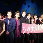 """""""URLを送りがち""""な橋本に、若月「橋本先生のおかげでいろんな分野に詳しくなりました」―『シグナル100』初日舞台挨拶"""