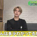『GENERATIONS高校TV』「メンバーのお願いを叶えろ!」企画で片寄涼太が幼馴染とコンビ漫才に挑戦