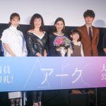 石川慶監督からサプライズの手紙に、主演・芳根京子「こんなに幸せなことない」と号泣―『Arc アーク』初日舞台挨拶