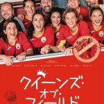 崖っぷちサッカーチームを救うために女性たちが立ち上がるハートフルコメディ―『クイーンズ・オブ・フィールド』来春公開決定