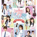 Girls²、9人全員で初主演を務めるリアル青春×学園ドラマ『ガル学。~ガールズガーデン~』〈予告映像&ビジュアル〉解禁