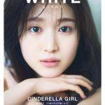 『WHITE graph 006』女優・福本莉子は表紙&大特集!56ページの撮り下ろし