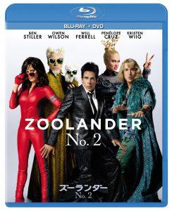 『ズーランダー No.2』ブルーレイ+DVDセット(パッケージ)