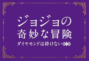 『ジョジョの奇妙な冒険 ダイヤモンドは砕けない 第一章』ロゴ