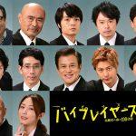 新たに22人発表!ドラマ版オープニングテーマが10-FEETの「アオ」に決定!―映画&TV新シリーズ『バイプレイヤーズ』〈第3弾キャスト〉発表
