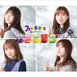 乃木坂46メンバーが出演する「フェットチーネグミ」<テレビCM&連続webムービー>公開