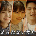 喜多乃愛とゆなが主演を務めるYouTubeドラマ『変えられない私たち』一挙配信決定