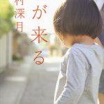 辻村深月による感動のミステリードラマを河瀨直美監督が映画化!―『朝が来る』映画化決定