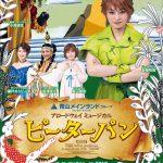 日本上演40周年!新演出でリニューアル―ミュージカル『ピーターパン』〈全キャスト&公演情報〉発表