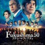 邦画史上最大級のスケール感とリアリティで描く迫力―『Fukushima 50』〈予告編〉解禁