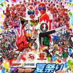 仮面ライダー&スーパー戦隊が大集合でWアニバーサリーイヤーをお祝い!―『Wヒーロー夏祭り2021』開催決定