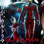 新キービジュアル到着!新主題歌はOLDCODEXが引き続き担当―アニメ『ULTRAMAN』来年4月より地上波放送決定