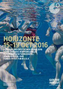 【ドイツ映画祭2016『HORIZONTE』】キービジュアル