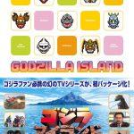 ゴジラのYouTube公式チャンネルで特撮テレビ番組『ゴジラアイランド』全256話を期間限定配信