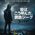 永井豪のアニメをモチーフにしたイタリア映画が日本上陸!―『皆はこう呼んだ、鋼鉄ジーグ』来年5月公開決定&特報映像解禁
