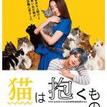 自分を人間だと思い込むロシアンブルーの猫がこじらせアラサ―女子に恋をする―『猫を抱くもの』ティザーポスター解禁