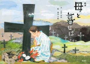 『母と暮せば』絵本